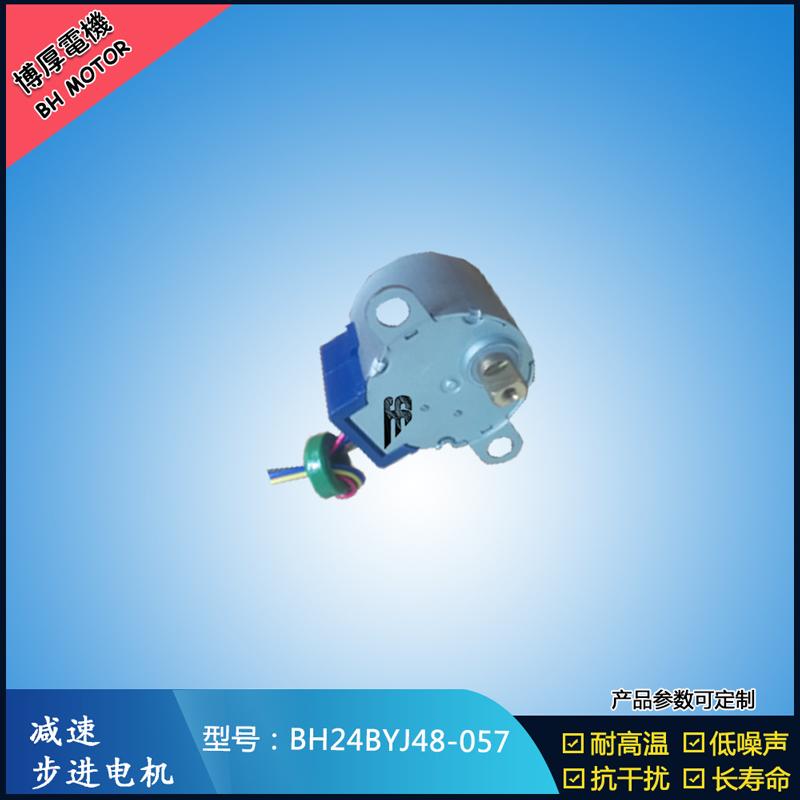 BH24BYJ48-057减速步进电机 5V 12V直流家用电器马达  超声波马达