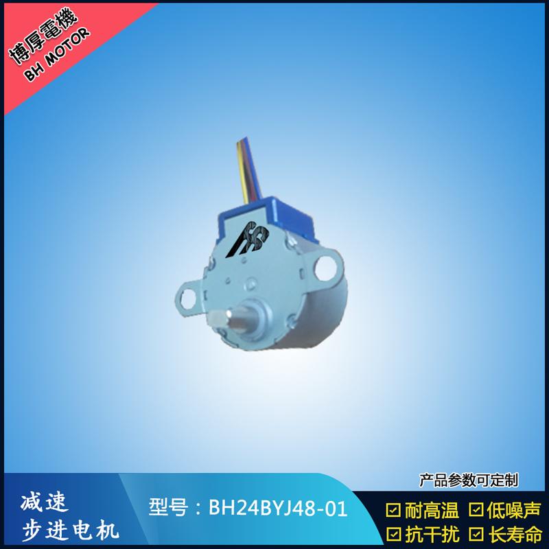 减速步进电机BH24BYJ48-01 5V 12V微型减速马达 洗衣机永磁步进电机