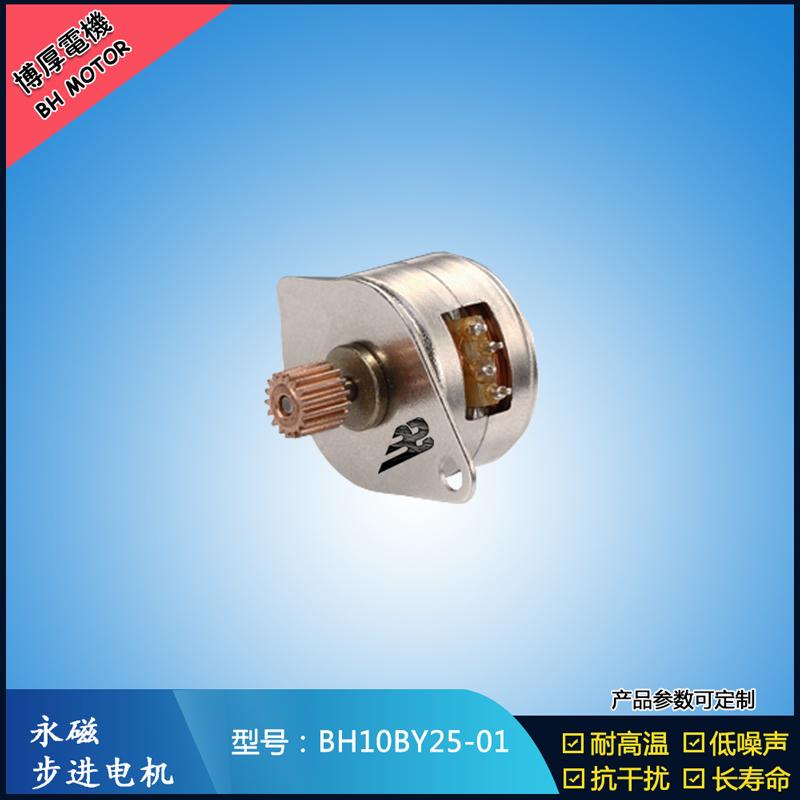 BH10BY25-01永磁步进电机  5V  微型直流马达  热熔笔用步进电机