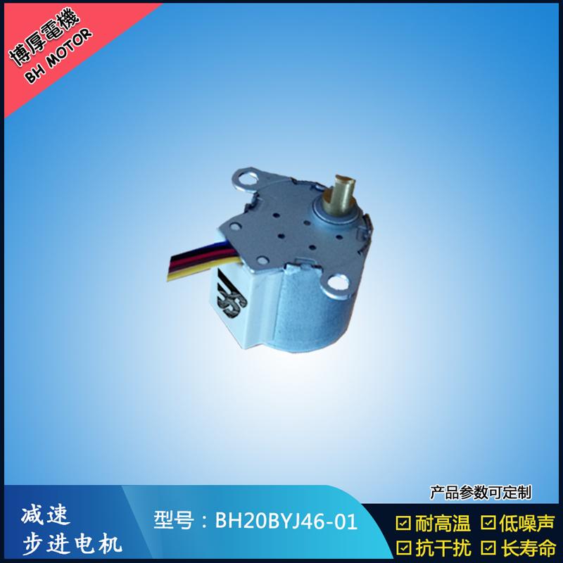 BH20BYJ46-01 12V安防监控设备5V安防转动云台设备