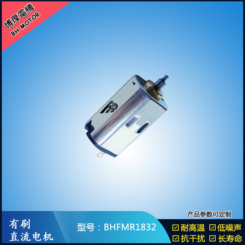 BHFMR1832直流有刷电机 1.2V 2.4V 微型直流伺服电机 包装机械马达