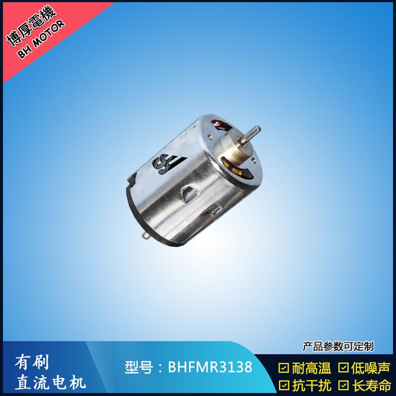 BHFMR3138直流有刷电机 5V 12V 24V 纺织机械马达 安防设备马达
