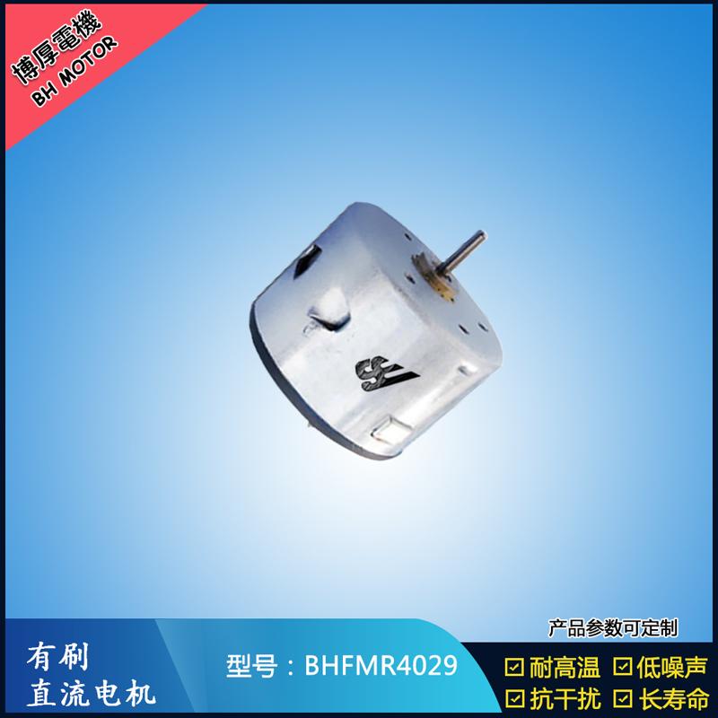BHFMR4029直流有刷电机  12V 24V电饭锅马达 蒸汽火锅马达 伺服电机