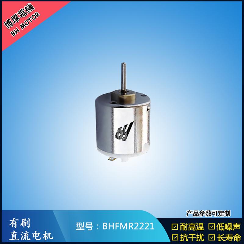 NHFMR2221有刷直流电机 2.4V 5V 7.2V 游乐玩具马达 微型直流伺服电机