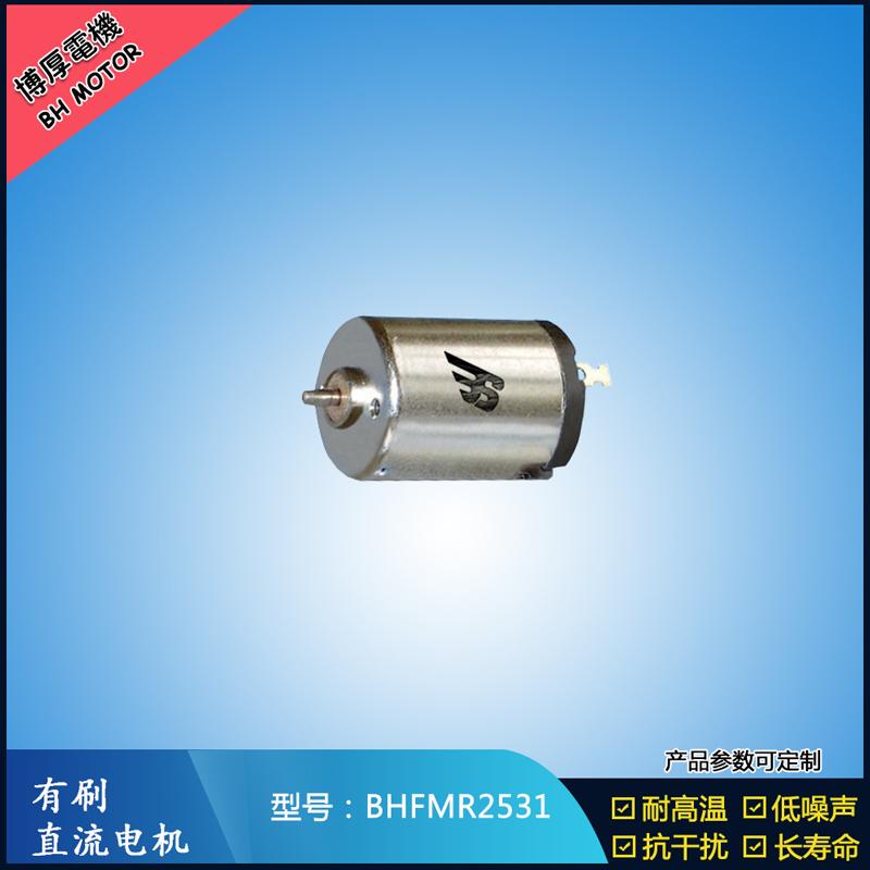 BHFMR2531有刷直流电机 6V 水泵电扇马达 汽车空调马达