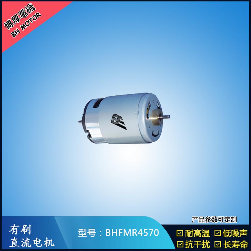 BHFMR4570 有刷直流电机 24V 榨汁机马达 电动牙刷马达