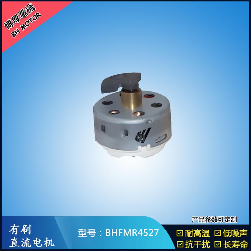 BHFMR4527直流有刷电机 2.4V 吹风扇马达 去毛球玩具马达