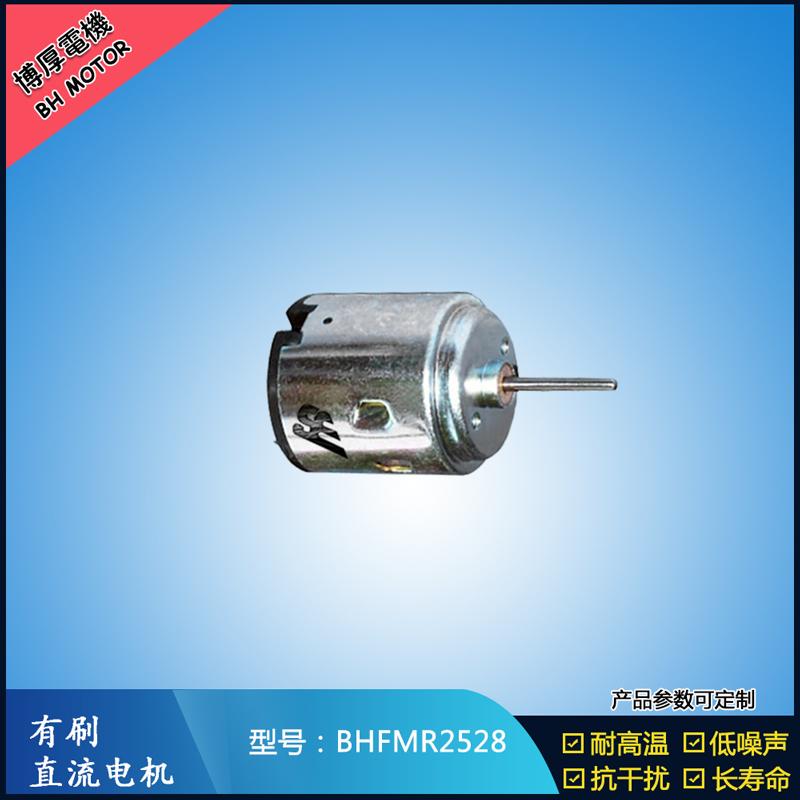 BHFMR2528 直流有刷电机 3V 6V 24V 32V 游乐玩具设备马达