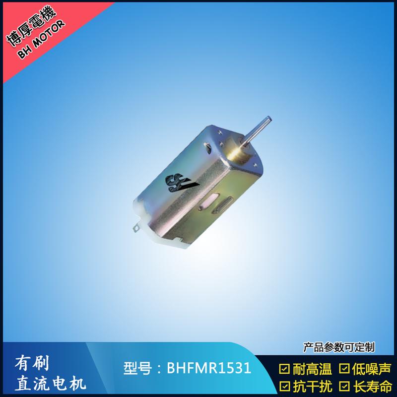 BHFMR1531 直流有刷电机 1.2V 2.4V 微型风扇马达 按摩器械马达