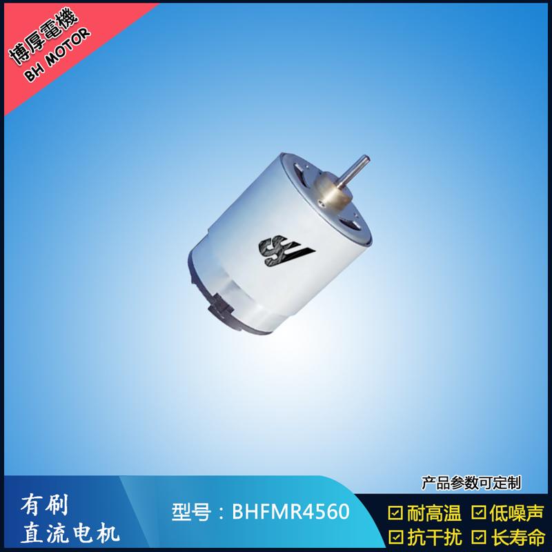 BHFMR4560直流有刷电机 1.2V 风扇摇头马达 电动自行车马达