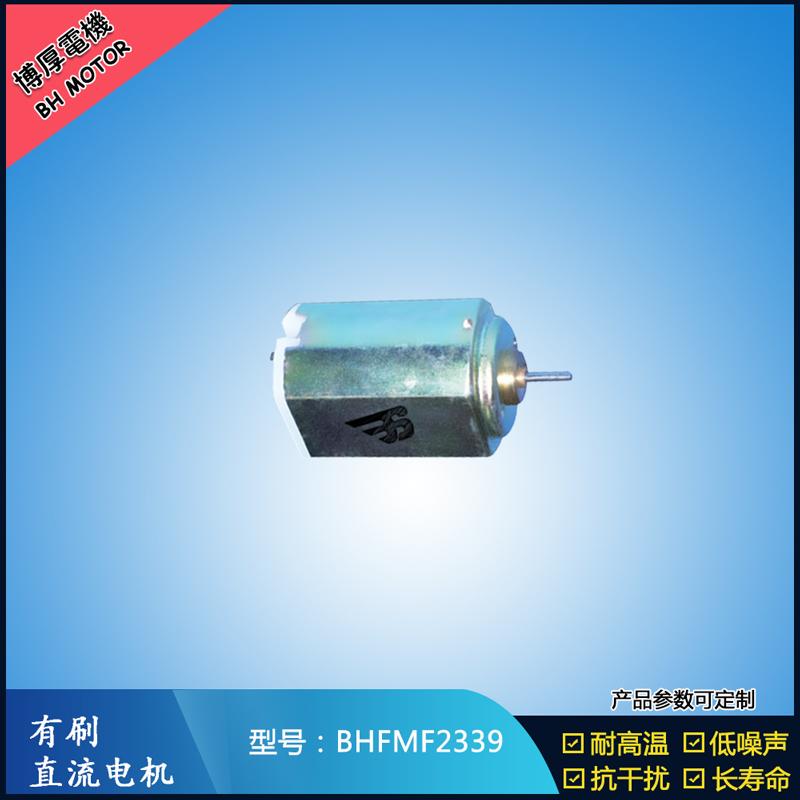 BHFMF2339直流有刷电机 2.4V 医疗器械马达 直流伺服电机 榨汁机马达
