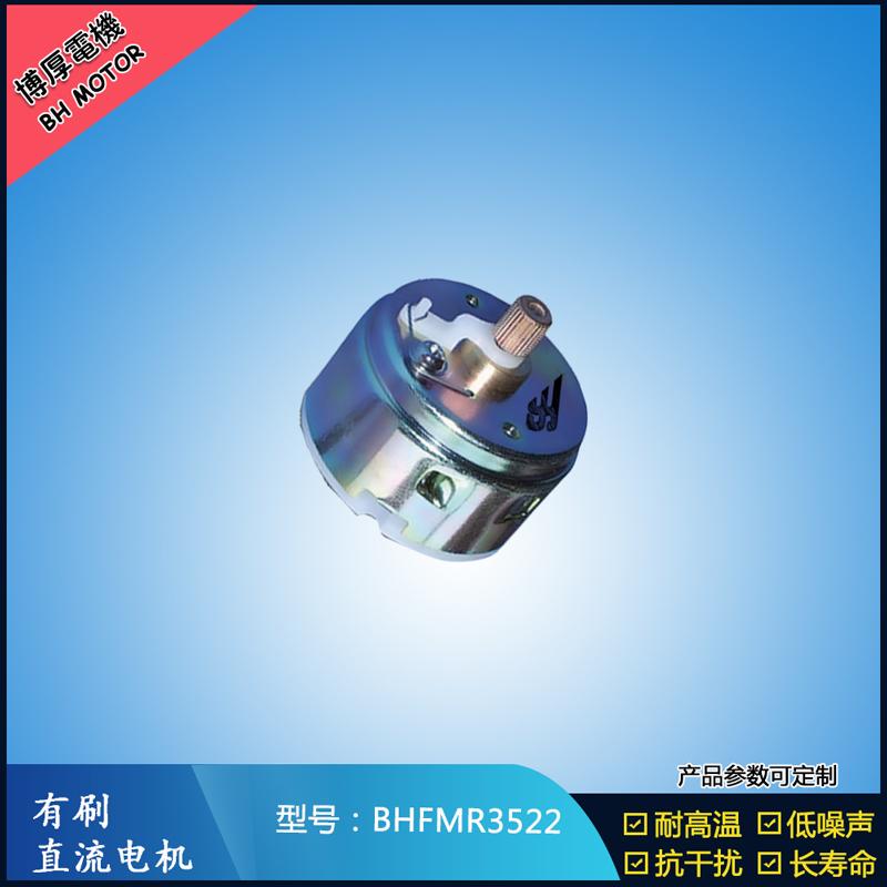 BHFMR3522直流有刷电机12V 24V 电动玩具马达 车灯舞台灯马达
