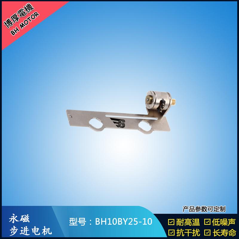 BH10BY25-10永磁步进电机 5V微型直流马达   LED频闪补光灯马达