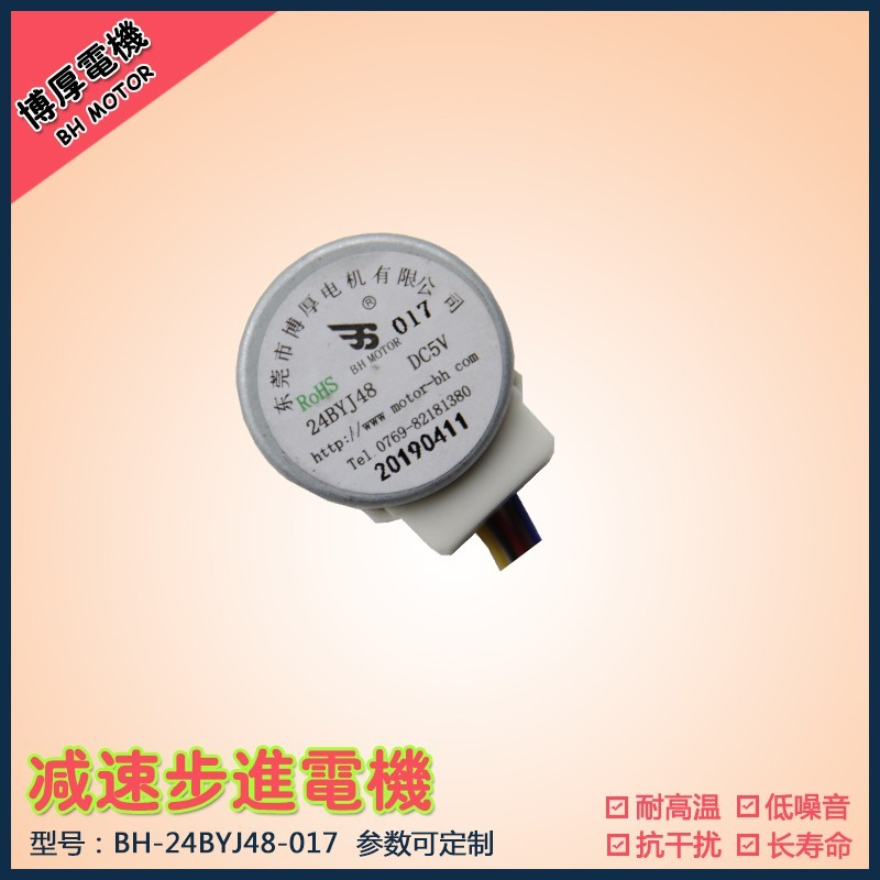 投影仪电机BH24BYJ48-017