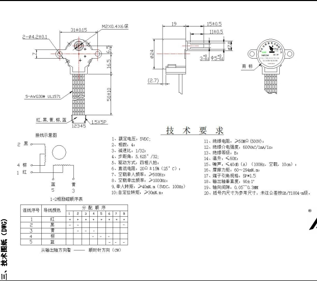 BH24BYJ48-054A