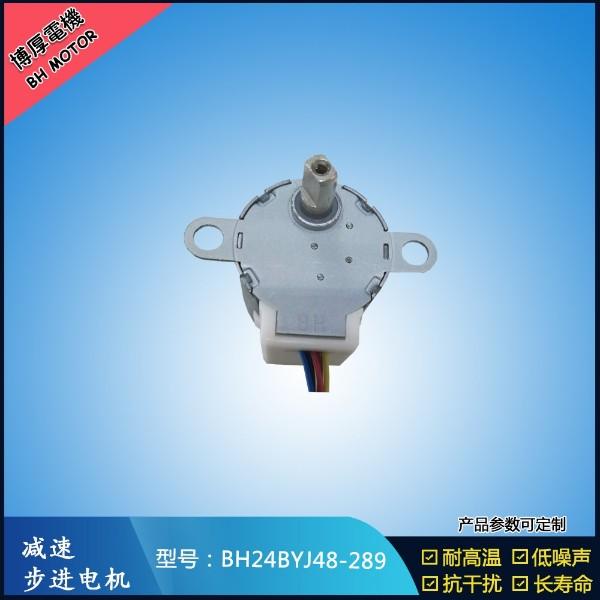 腹部按摩仪电机BH24BYJ48-289