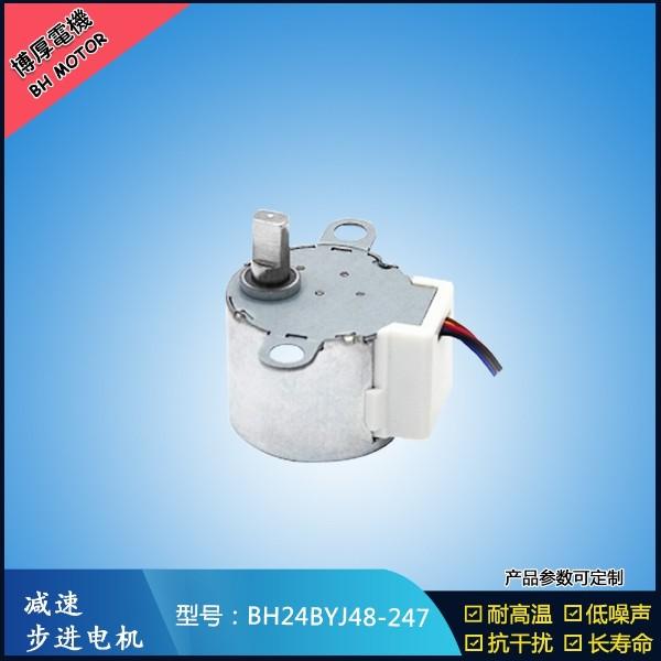 BH24BYJ48-247冰箱换气阀门步进电机