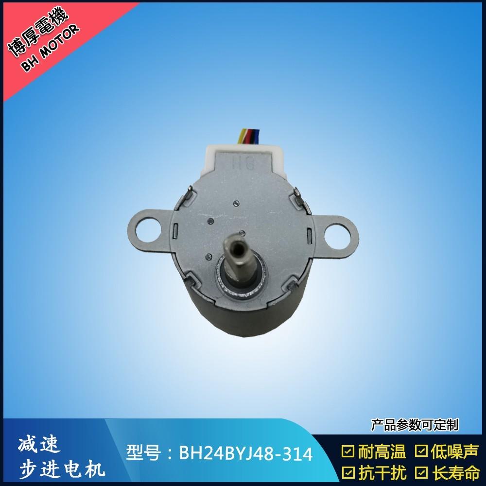 摄像头用马达 微型步进电机24BYJ48-314