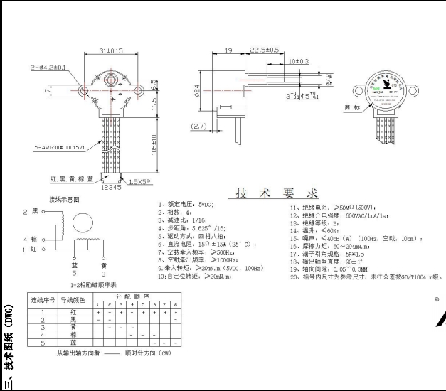 BH24BYJ48-075 (2)