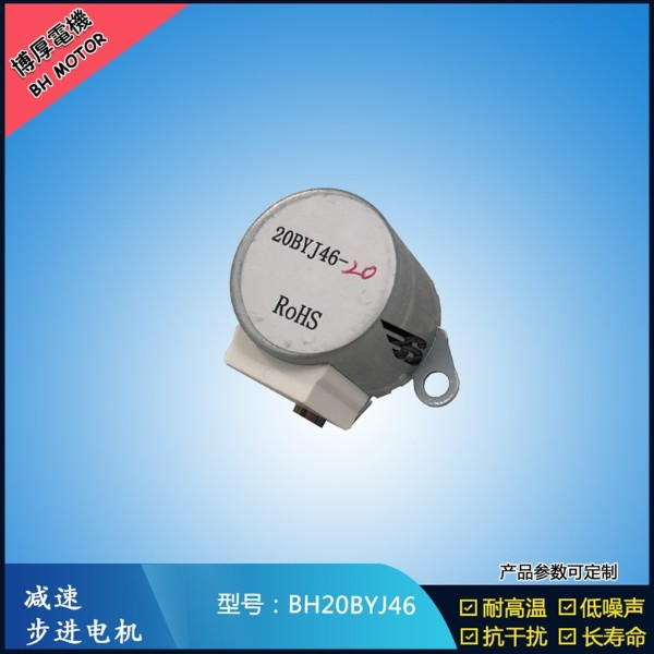 BH20BYJ46 5-12V 减速步进电机  冷风机电机