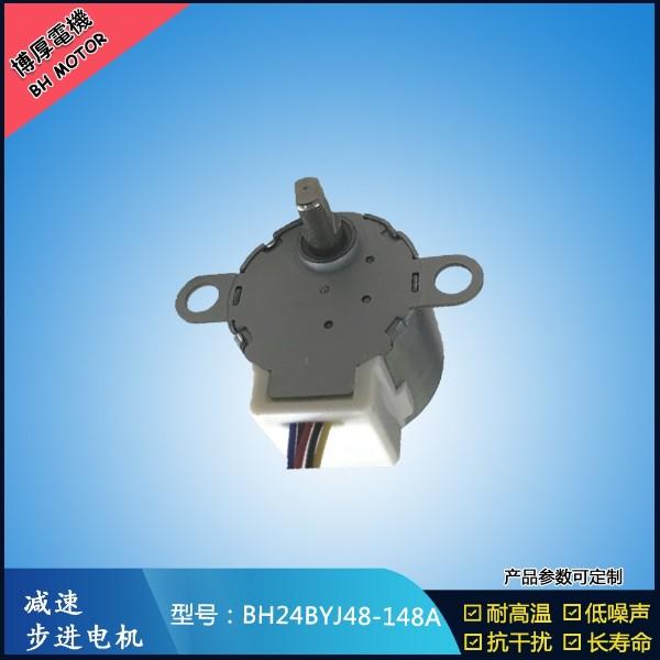 BH24BYJ48-148A冷热水龙头阀门步进电机