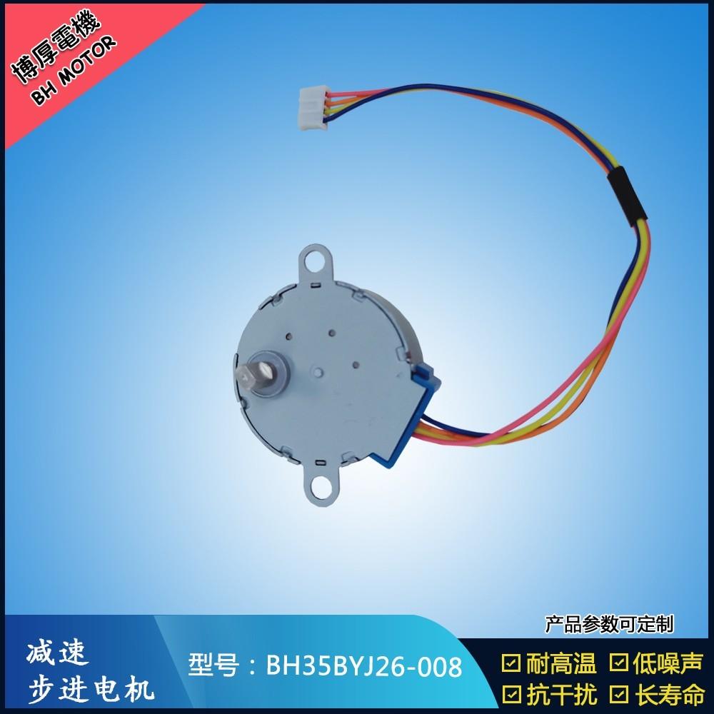 BH35BYJ26-008吸尘器步进电机