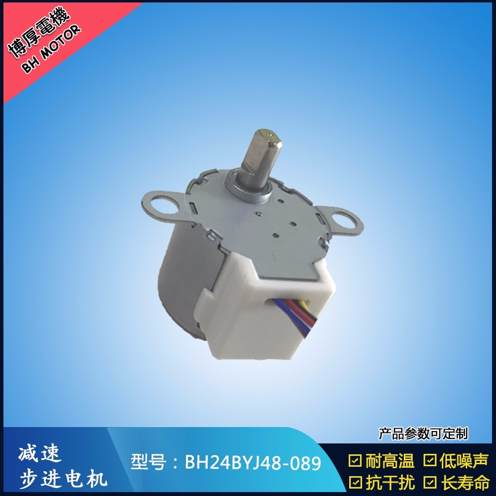 BH24BYJ48-089  24V减速步进电机