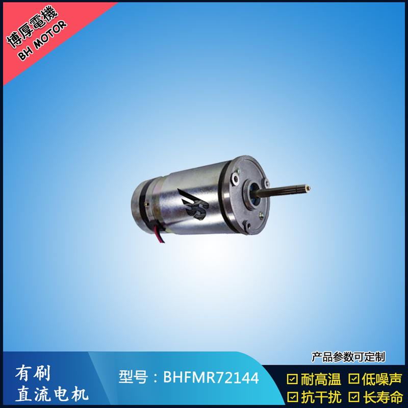 BHFMR72144直流有刷电机  21.5V 安防设备马达 航天航空马达