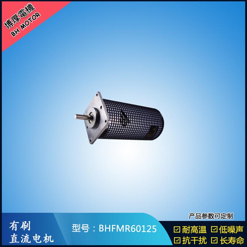 BHFMR60125直流有刷电机 14.4V 美容仪器马达 电子门锁马达 微型马达