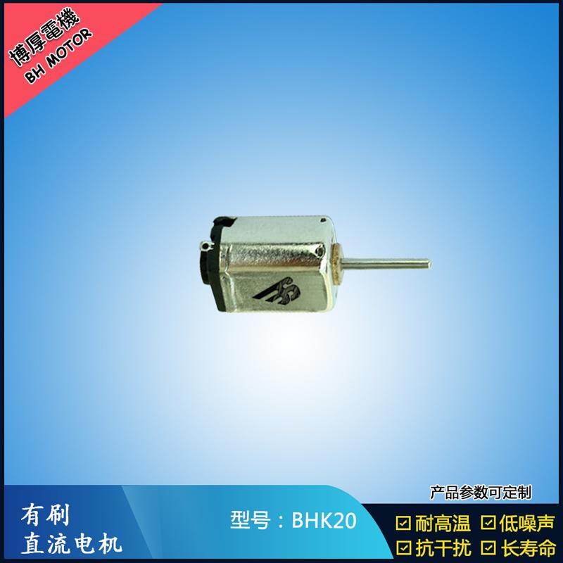 BHK20直流有刷电机 4.8V 美容用品振动马达 K10微型减速马达