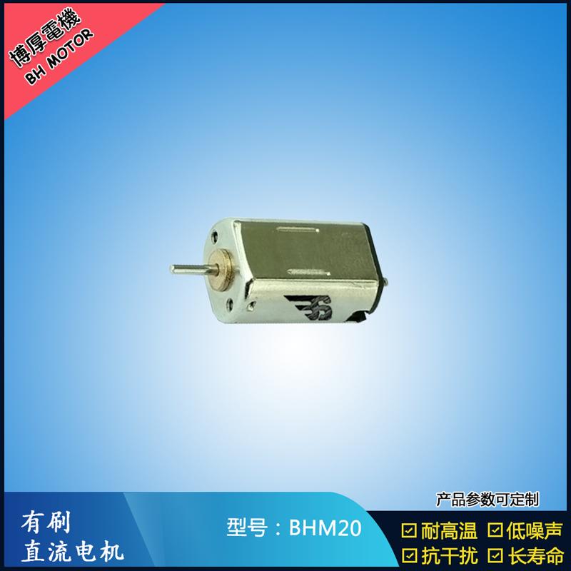 BHM20 直流有刷电机 9V 门禁锁马达  玩具减速马达 M20航模电机