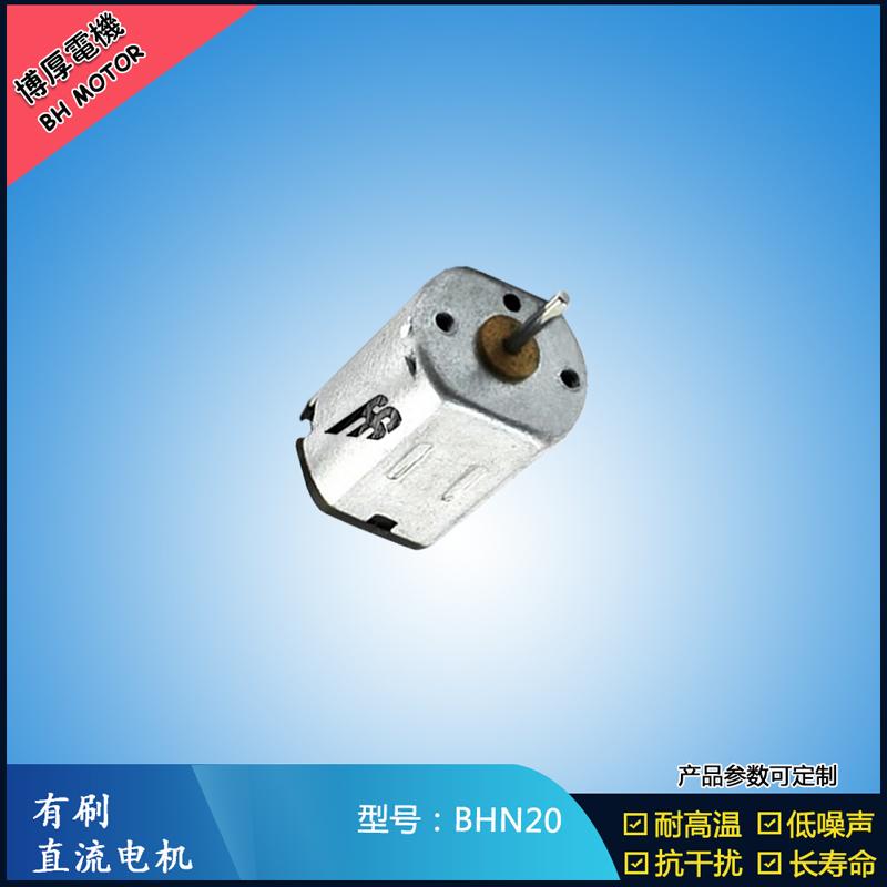 BHN20直流有刷电机 9V 电动工具 N10小电机 按摩器有刷电机