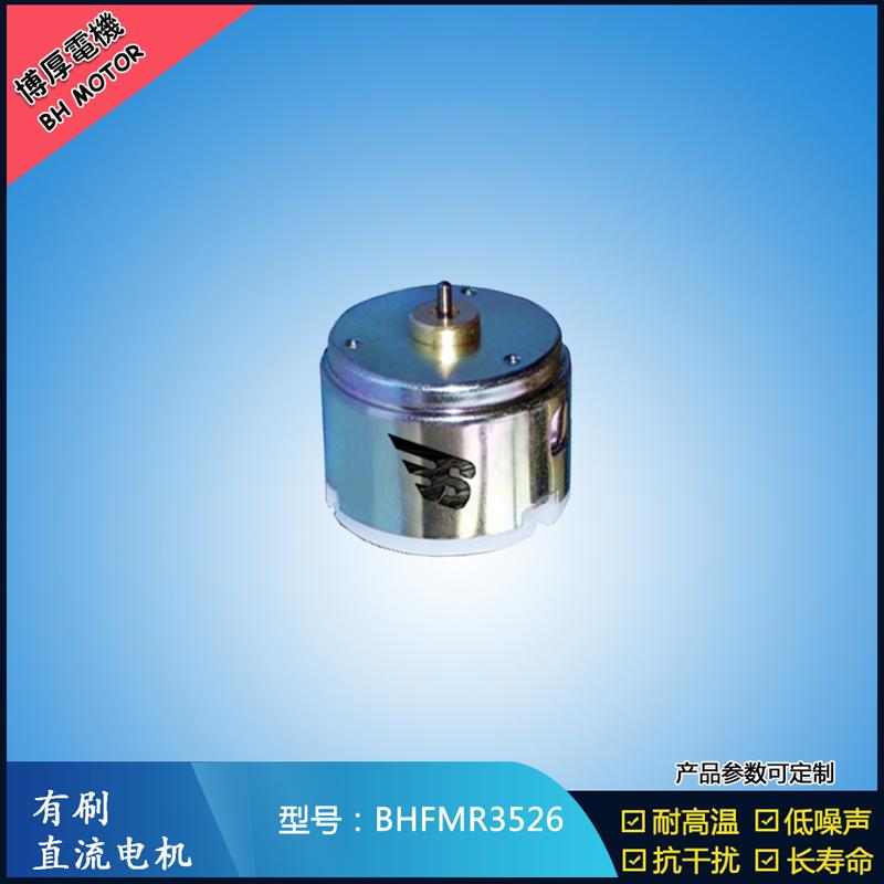 BHFMR3526直流有刷电机  6V 24V直流有刷马达