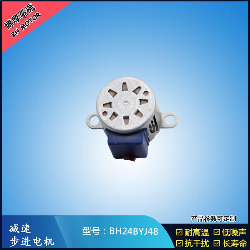 蜂眼灯步进电机 直流电压5V 12V的舞台灯步进电机