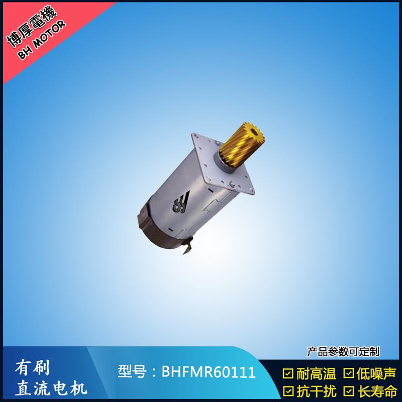 BHFMR60111交流有刷电机 100V机器人马达 航天航模马达