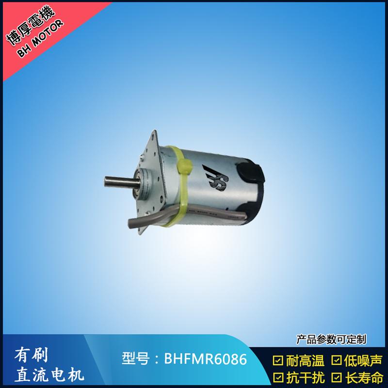 BHFMR6086交流有刷电机 按摩器马达