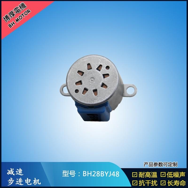 28BYJ48减速电机12V直流电压空调导风板步进电机