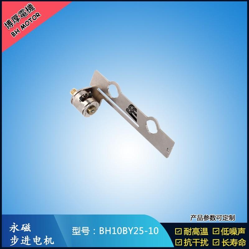BH10BY25-10 5V永磁步进电机   水纹灯步进马达  自动车载夹电机
