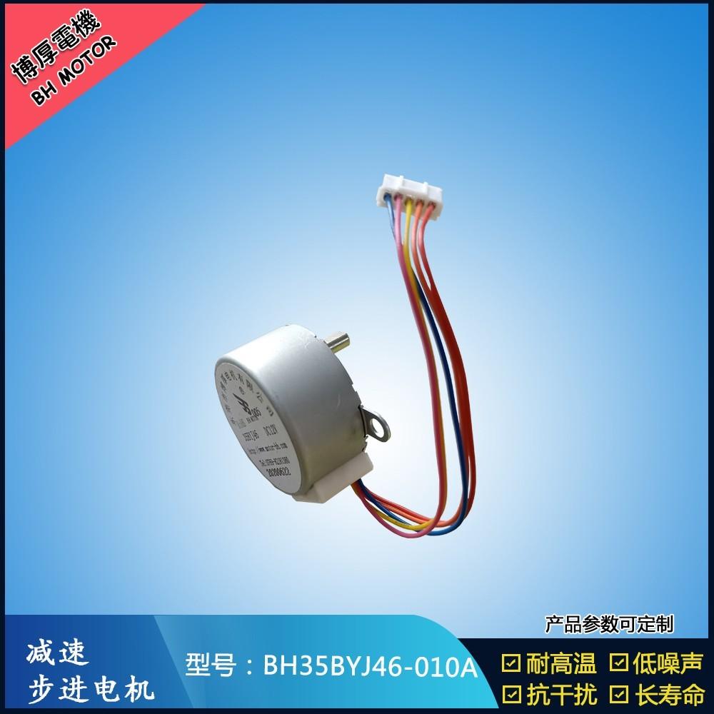 BH35BYJ46-010A传真机步进电机