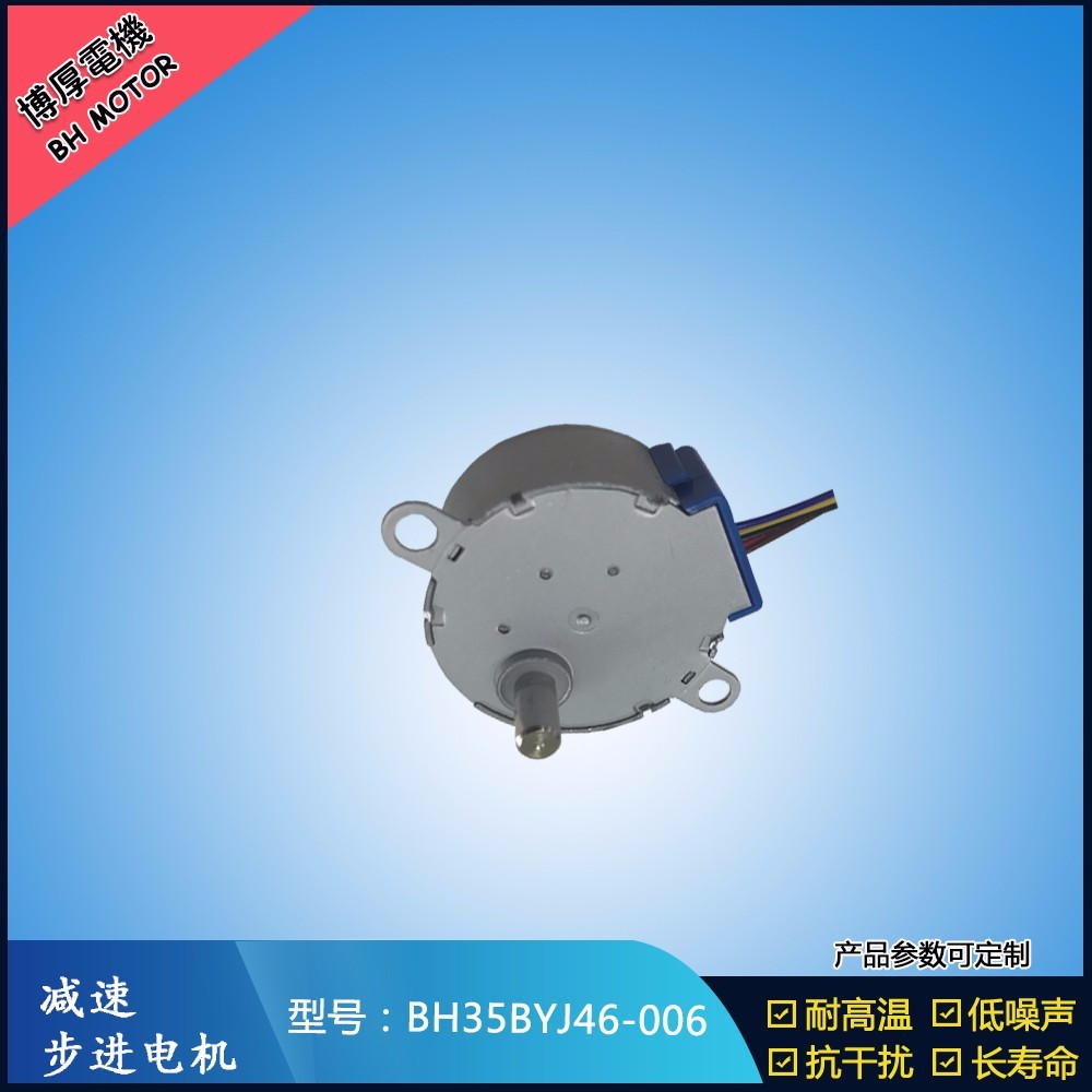 BH35BYJ46-006净水光伏灯步进电机