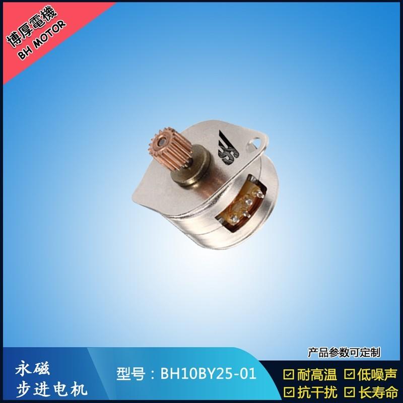BH10BY25-01  5V  永磁步进电机 自动车载夹永磁步进电机
