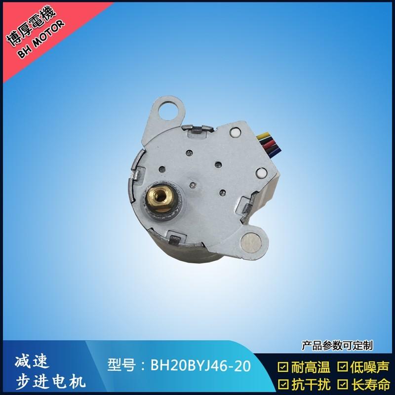 BH20BYJ46-020吸尘器减速步进电机 5V 减速步进电机