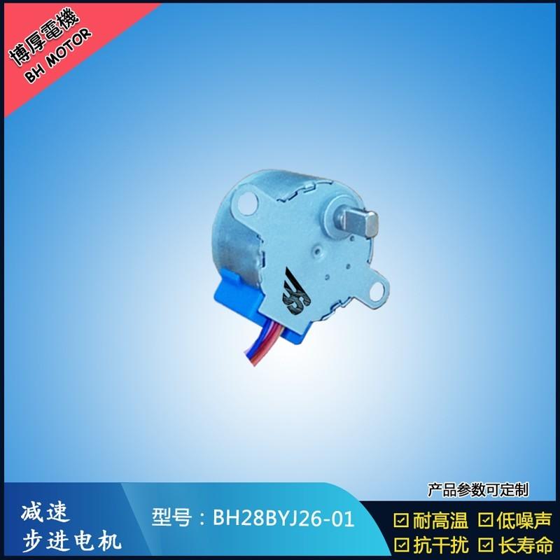 BH28BYJ26-01  5V 12V 减速步进电机   360°扫描激光雷达电机