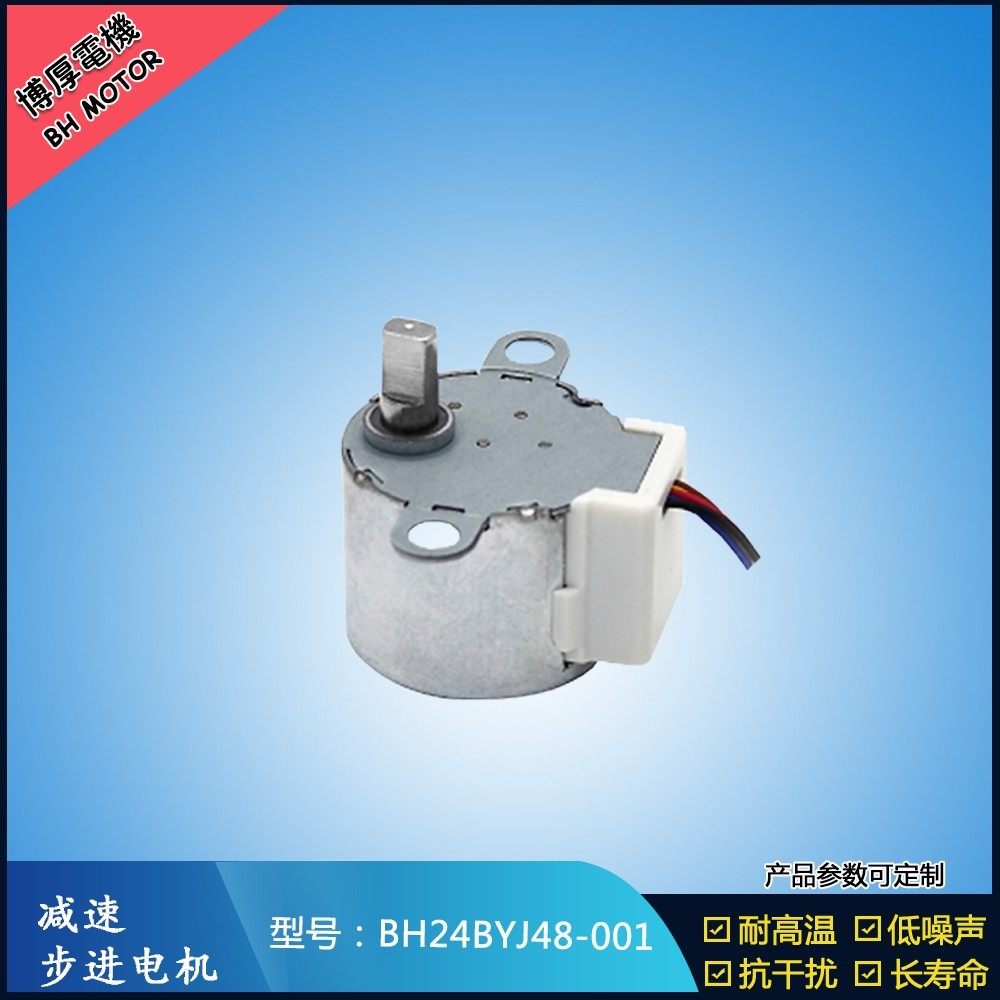 BH24BYJ48-001空调摆风步进电机日产15000个