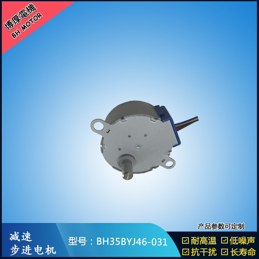 BH35BYJ46-031教育机器人步进电机