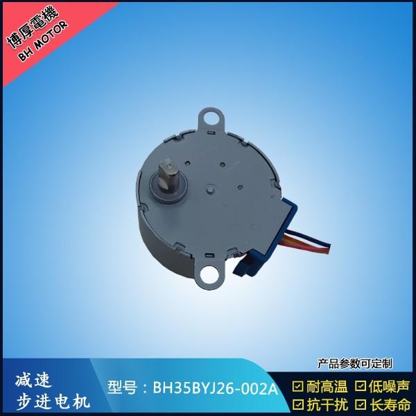 BH35BYJ26-002A自动上水茶几步进电机