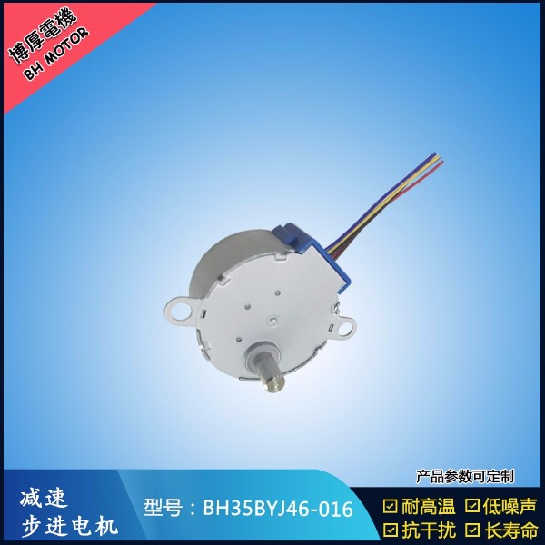 BH35BYJ46-016电动晾衣架步进电机