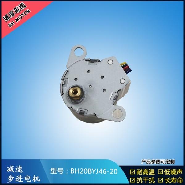 BH20BYJ46-20   5V 水晶魔球灯马达   减速步进电机