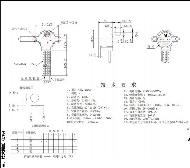 BH-24BYJ48-053 (2)