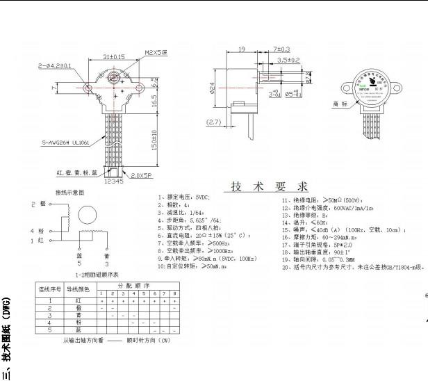 BH-24BYJ48-058 (2)